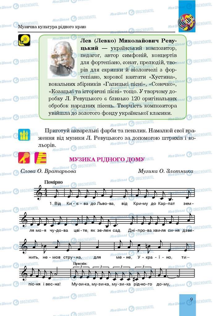 Підручники Музика 7 клас сторінка  9