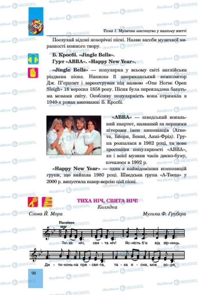 Підручники Музика 7 клас сторінка  90