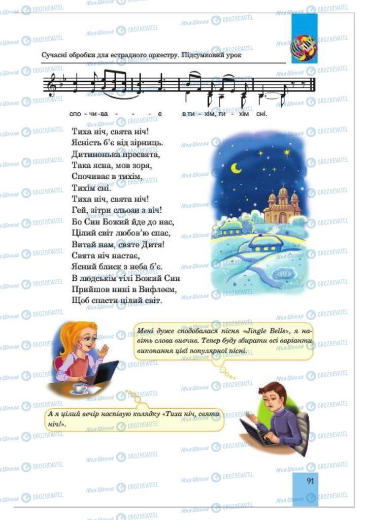 Підручники Музика 7 клас сторінка  91