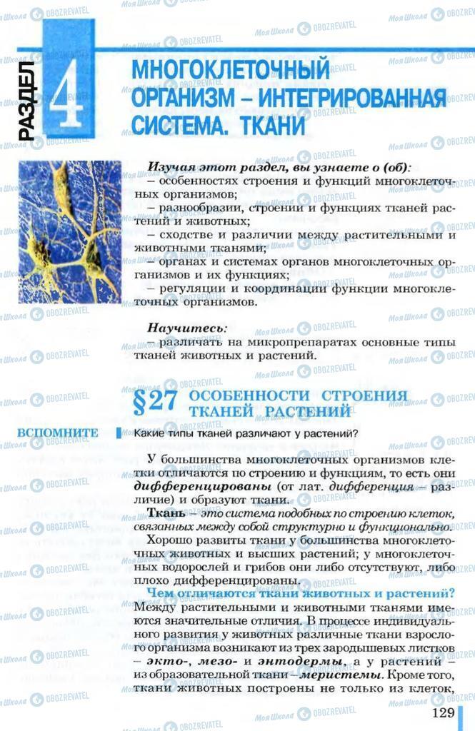Учебники Биология 10 класс страница  129