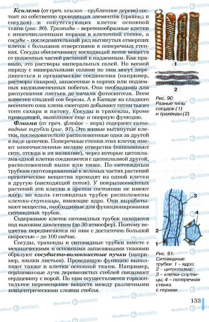Учебники Биология 10 класс страница 133