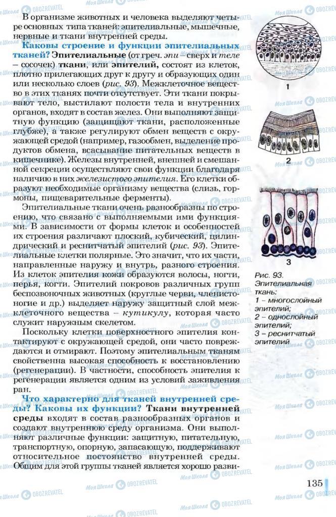 Учебники Биология 10 класс страница 135