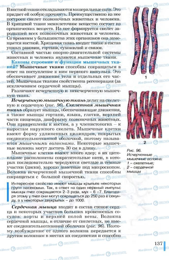 Учебники Биология 10 класс страница 137