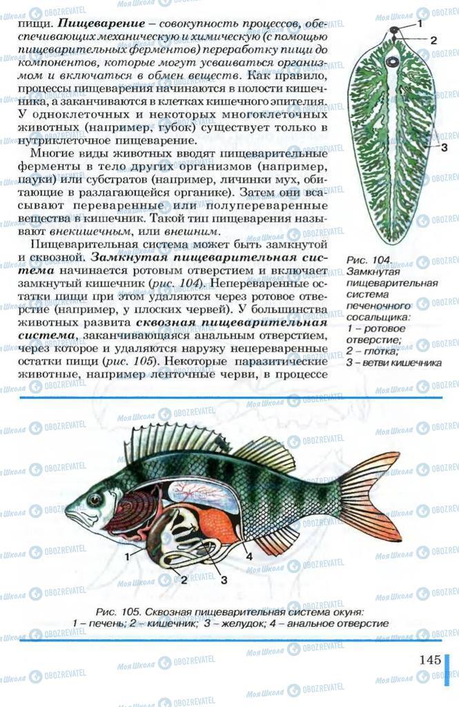 Учебники Биология 10 класс страница 145
