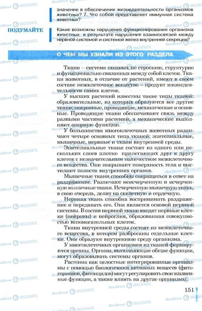 Учебники Биология 10 класс страница 151