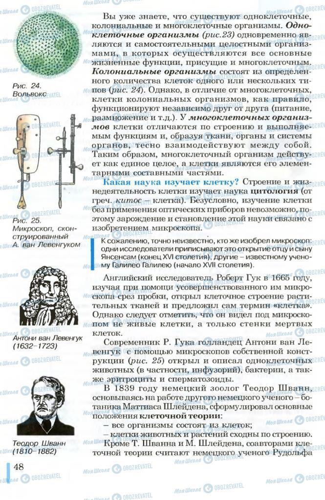 Учебники Биология 10 класс страница  48