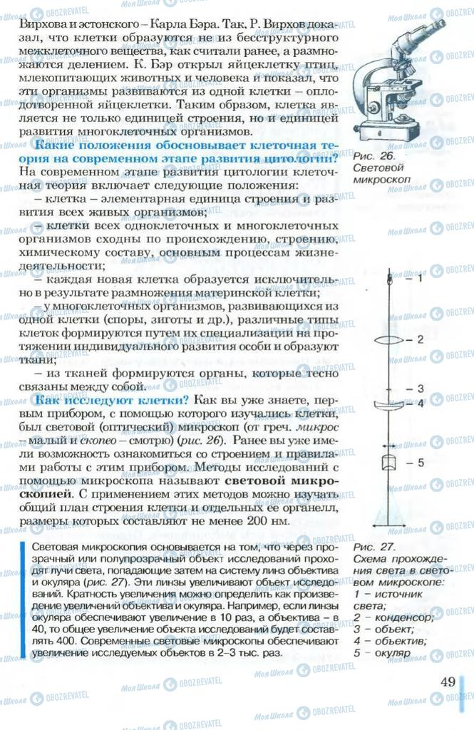 Учебники Биология 10 класс страница 49