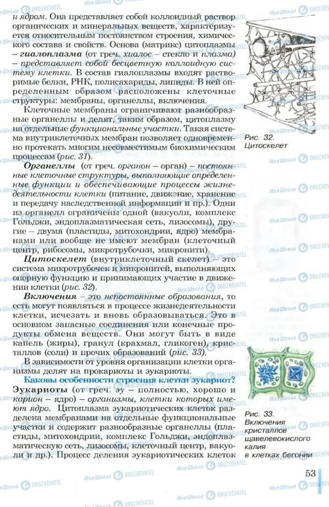 Учебники Биология 10 класс страница 53