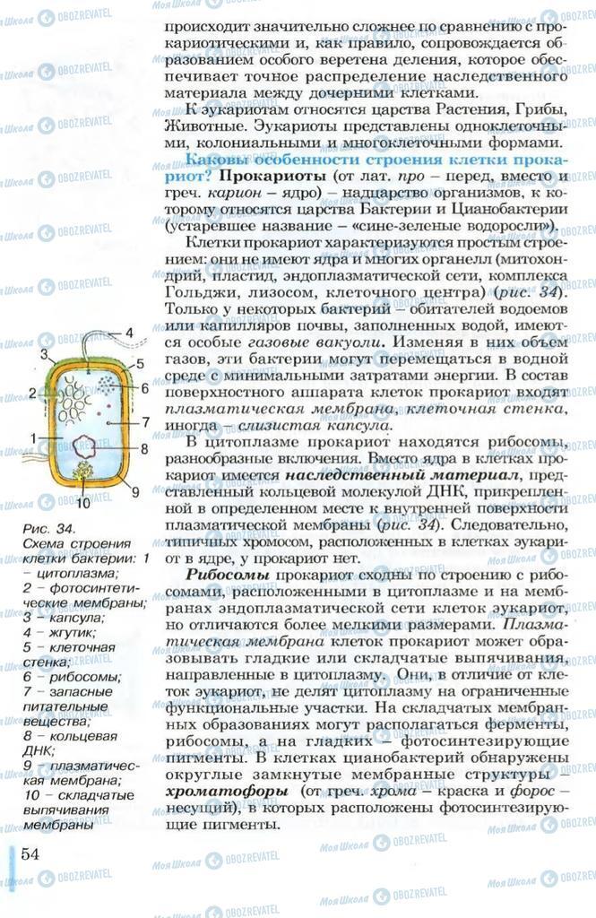 Учебники Биология 10 класс страница 54