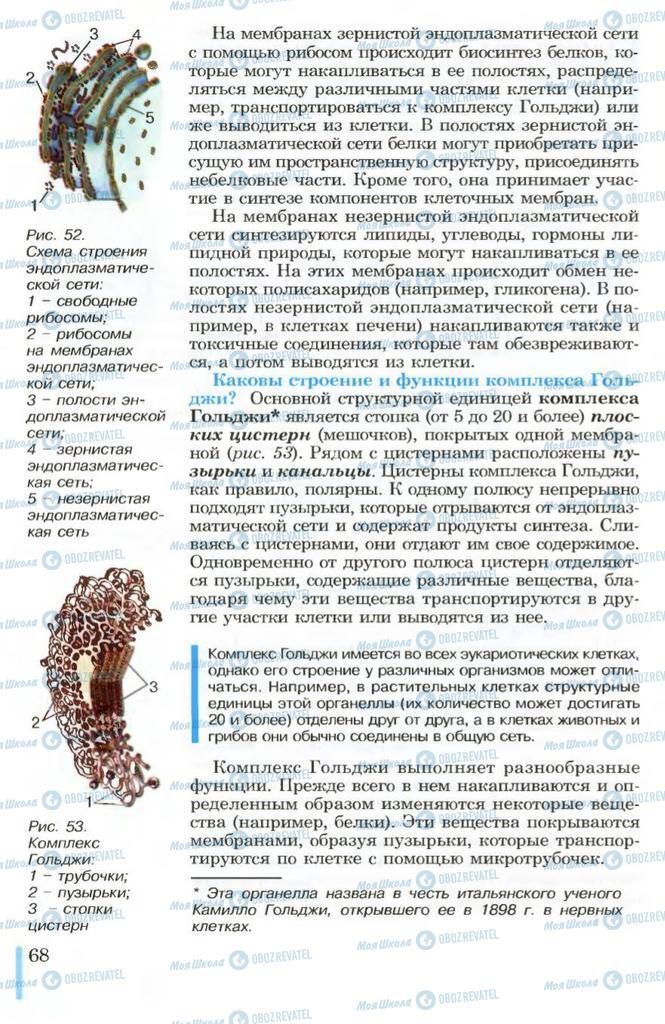 Учебники Биология 10 класс страница 68