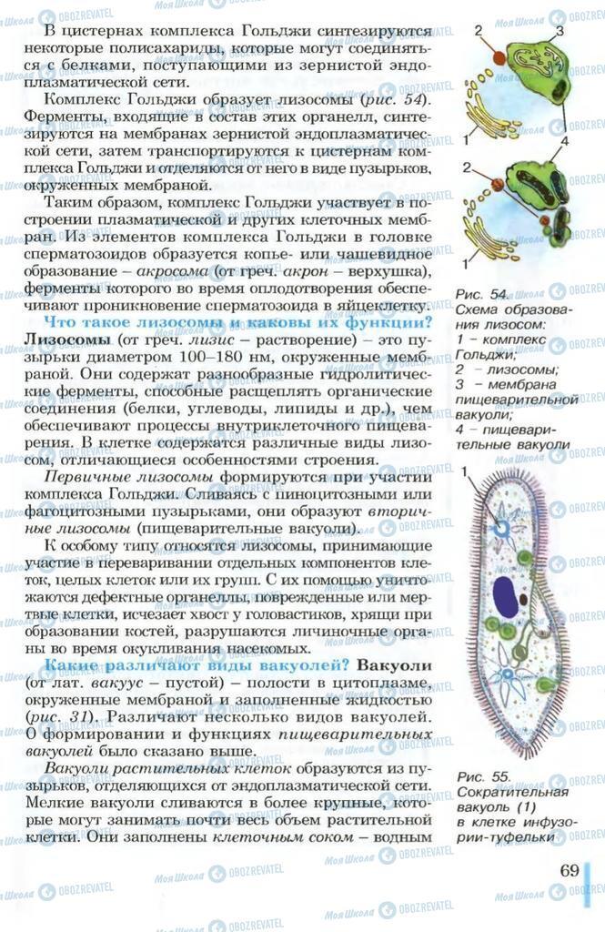 Учебники Биология 10 класс страница 69