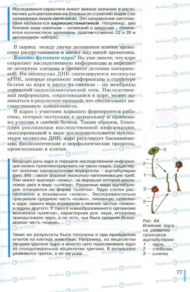 Учебники Биология 10 класс страница 77