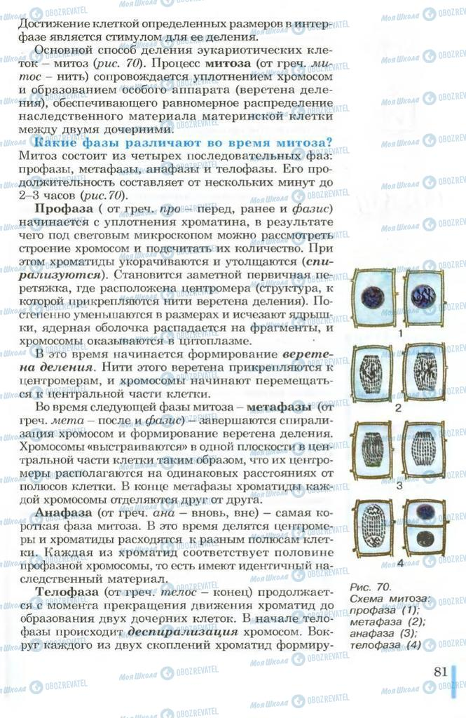 Учебники Биология 10 класс страница 81