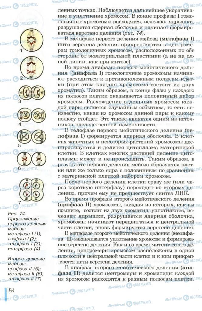 Учебники Биология 10 класс страница 84