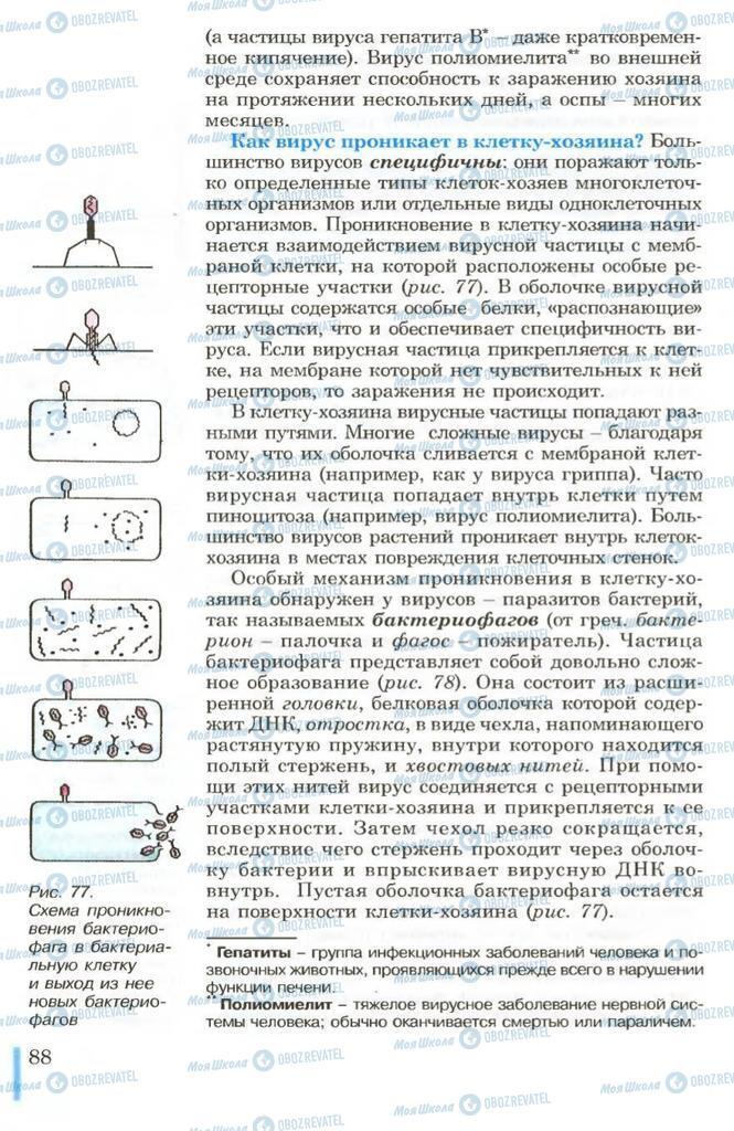 Учебники Биология 10 класс страница 88