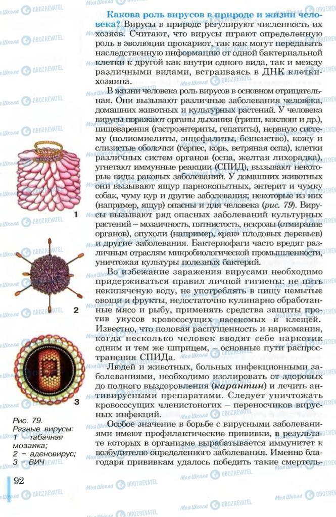 Учебники Биология 10 класс страница 92