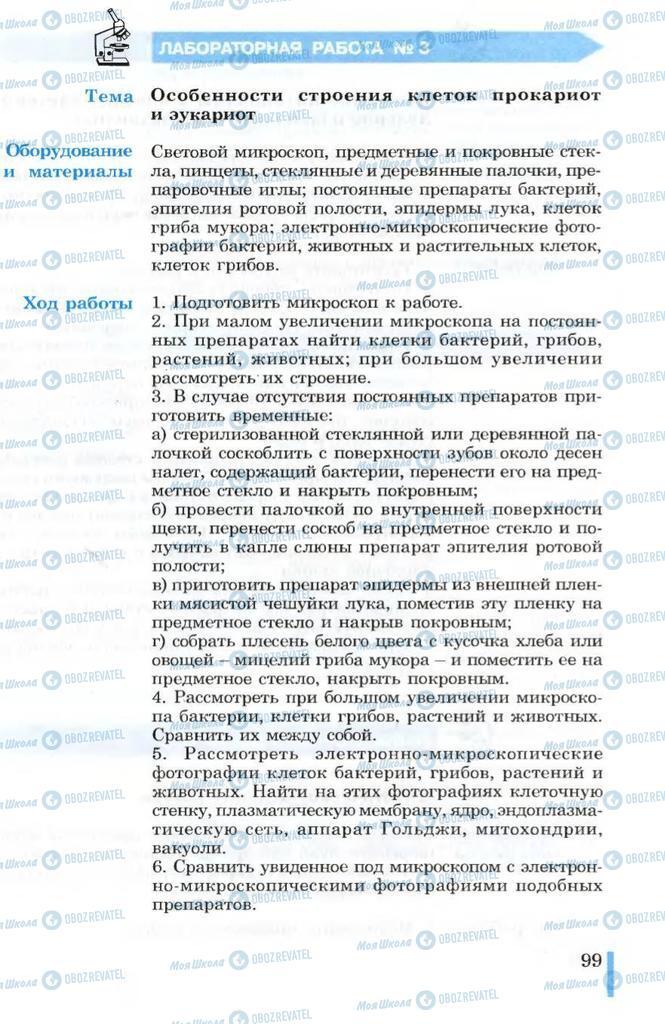 Учебники Биология 10 класс страница 99