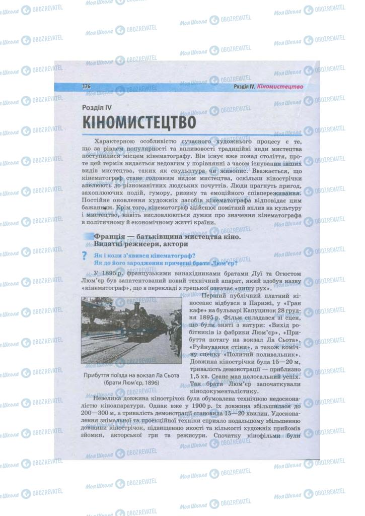 Учебники Художественная культура  11 класс страница 176