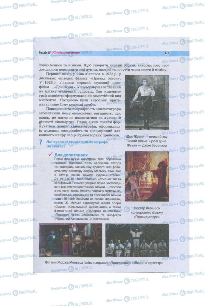 Учебники Художественная культура  11 класс страница  177