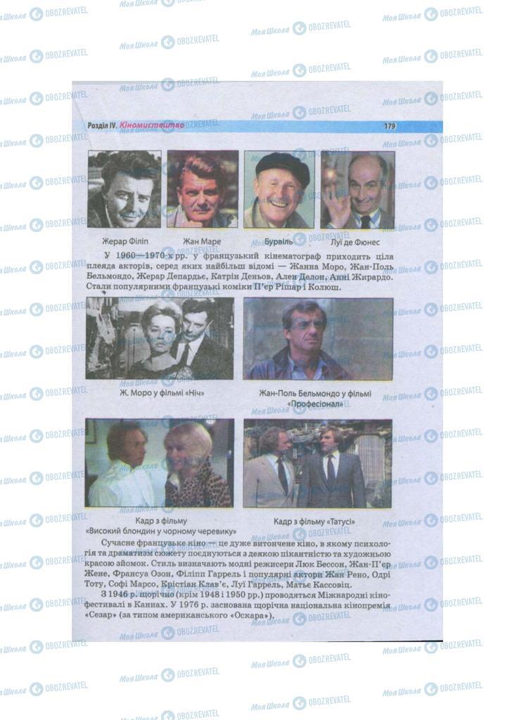 Учебники Художественная культура  11 класс страница 179