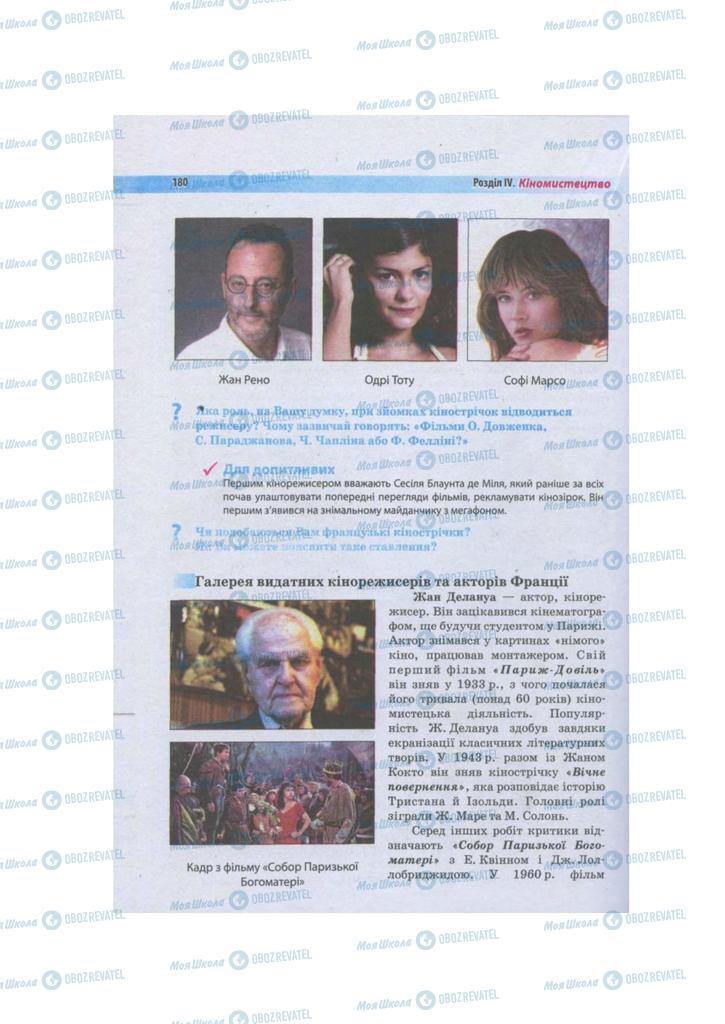 Учебники Художественная культура  11 класс страница 180