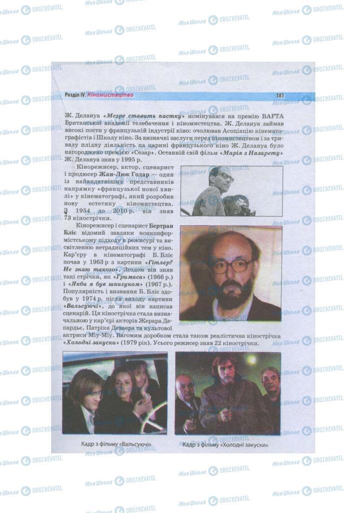 Учебники Художественная культура  11 класс страница 181