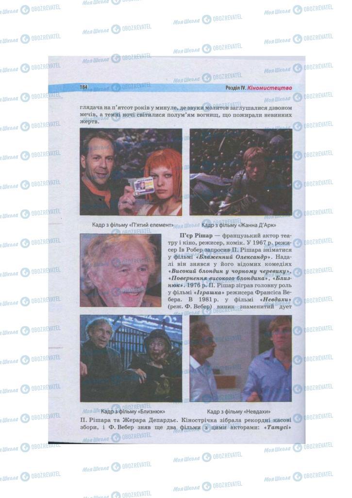 Учебники Художественная культура  11 класс страница 184