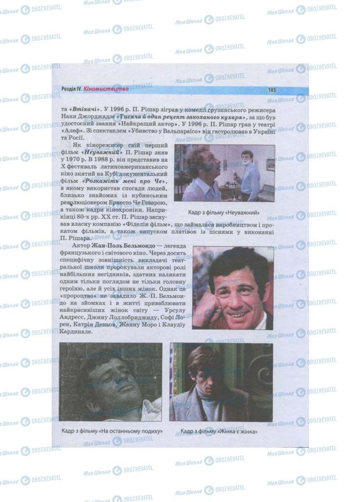 Учебники Художественная культура  11 класс страница 185