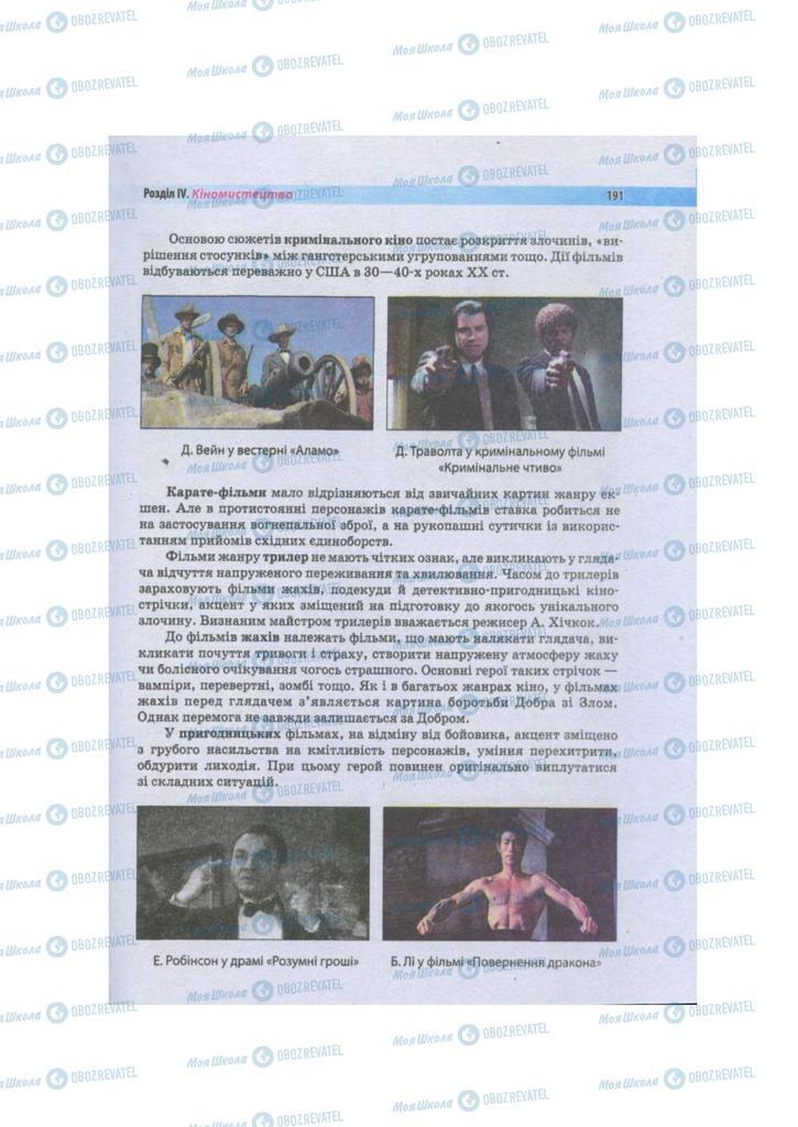 Учебники Художественная культура  11 класс страница 191