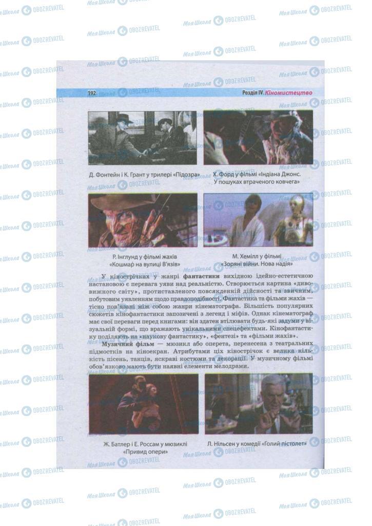 Учебники Художественная культура  11 класс страница 192