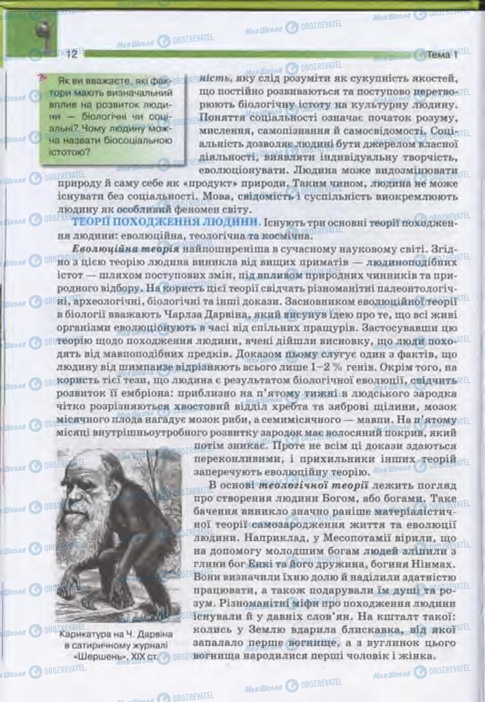 Учебники Человек и мир 11 класс страница 12