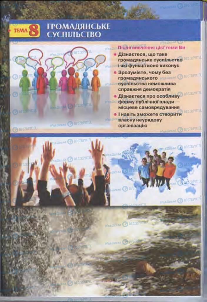 Підручники Людина і світ 11 клас сторінка 125