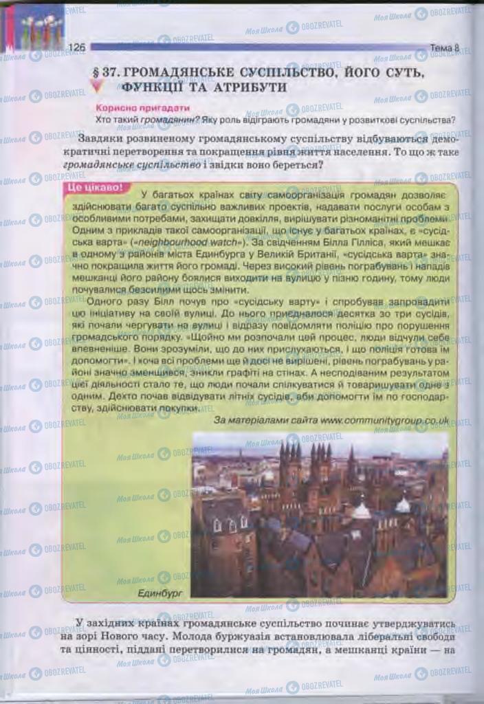 Підручники Людина і світ 11 клас сторінка  126