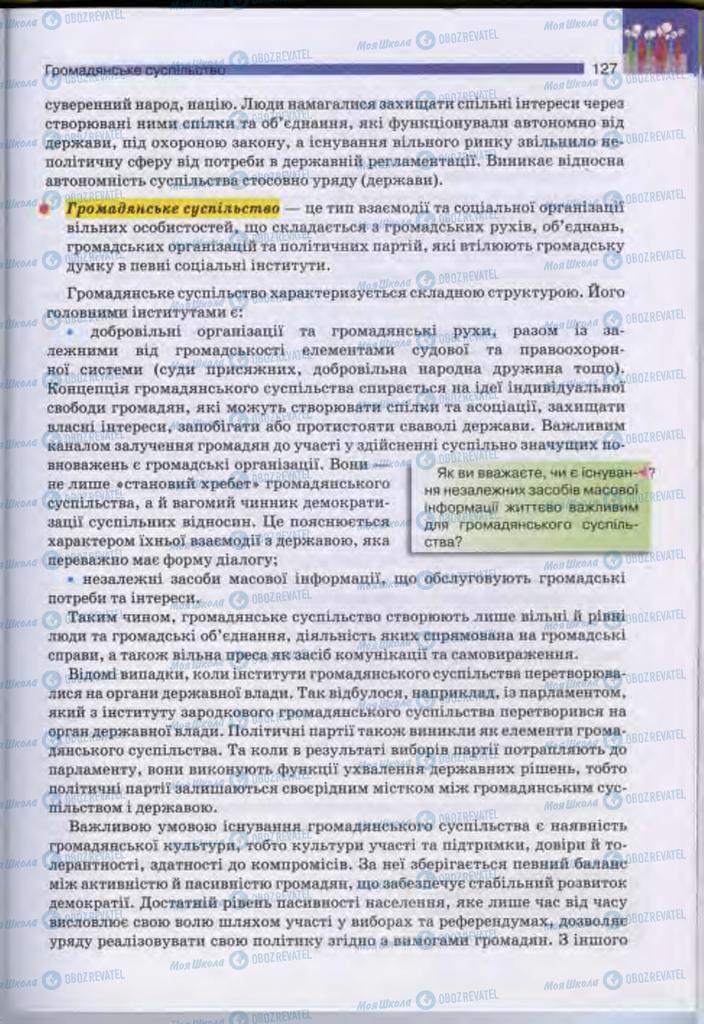 Підручники Людина і світ 11 клас сторінка  127