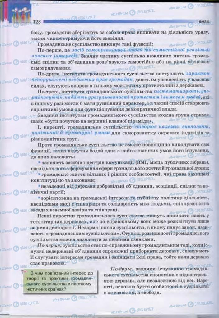 Учебники Человек и мир 11 класс страница 128