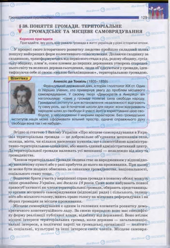Учебники Человек и мир 11 класс страница 129