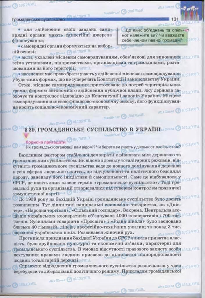 Підручники Людина і світ 11 клас сторінка 131