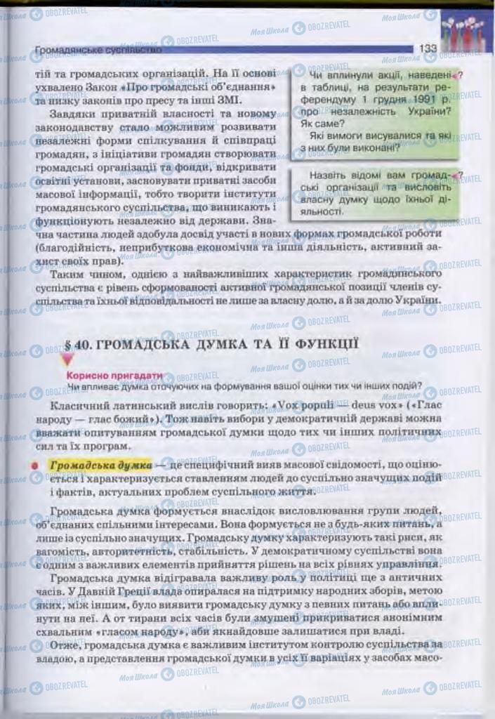 Підручники Людина і світ 11 клас сторінка 133