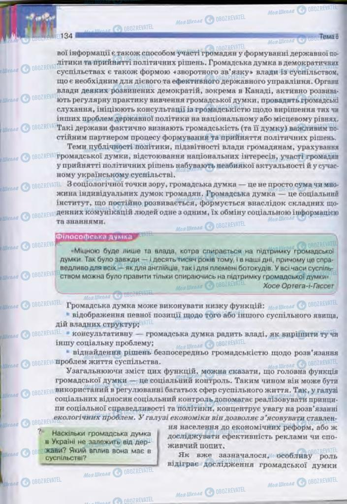 Учебники Человек и мир 11 класс страница 134