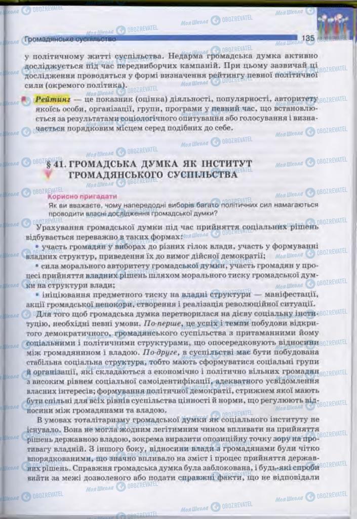 Підручники Людина і світ 11 клас сторінка 135