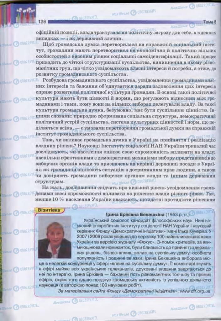 Підручники Людина і світ 11 клас сторінка 136