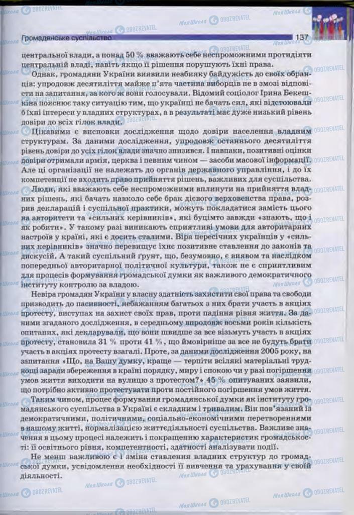 Підручники Людина і світ 11 клас сторінка 137