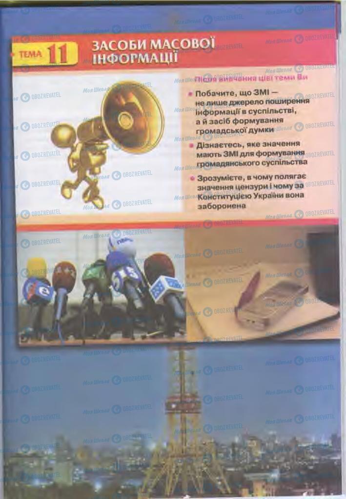 Учебники Человек и мир 11 класс страница 179