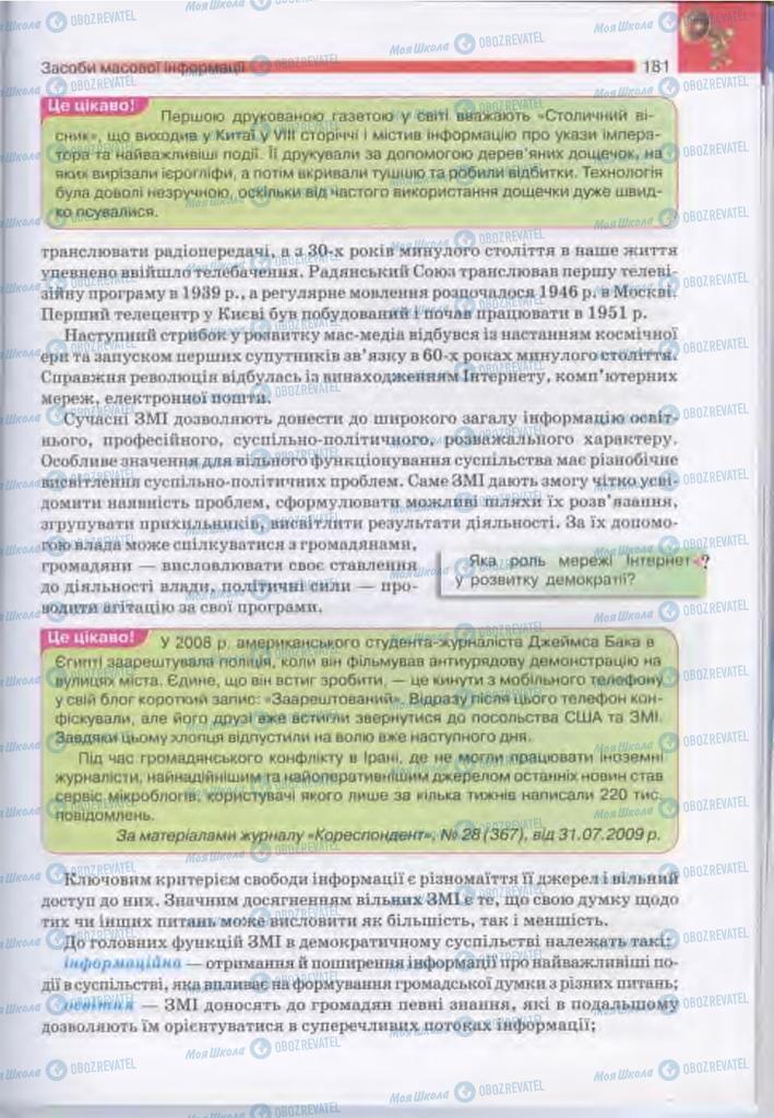 Учебники Человек и мир 11 класс страница  181
