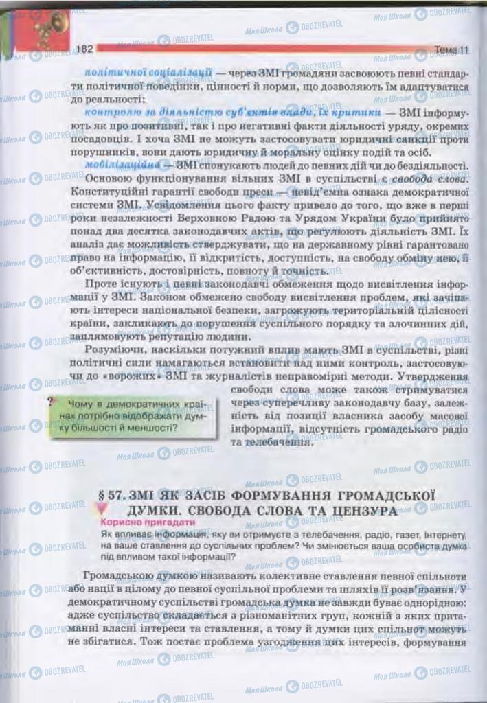 Підручники Людина і світ 11 клас сторінка 182