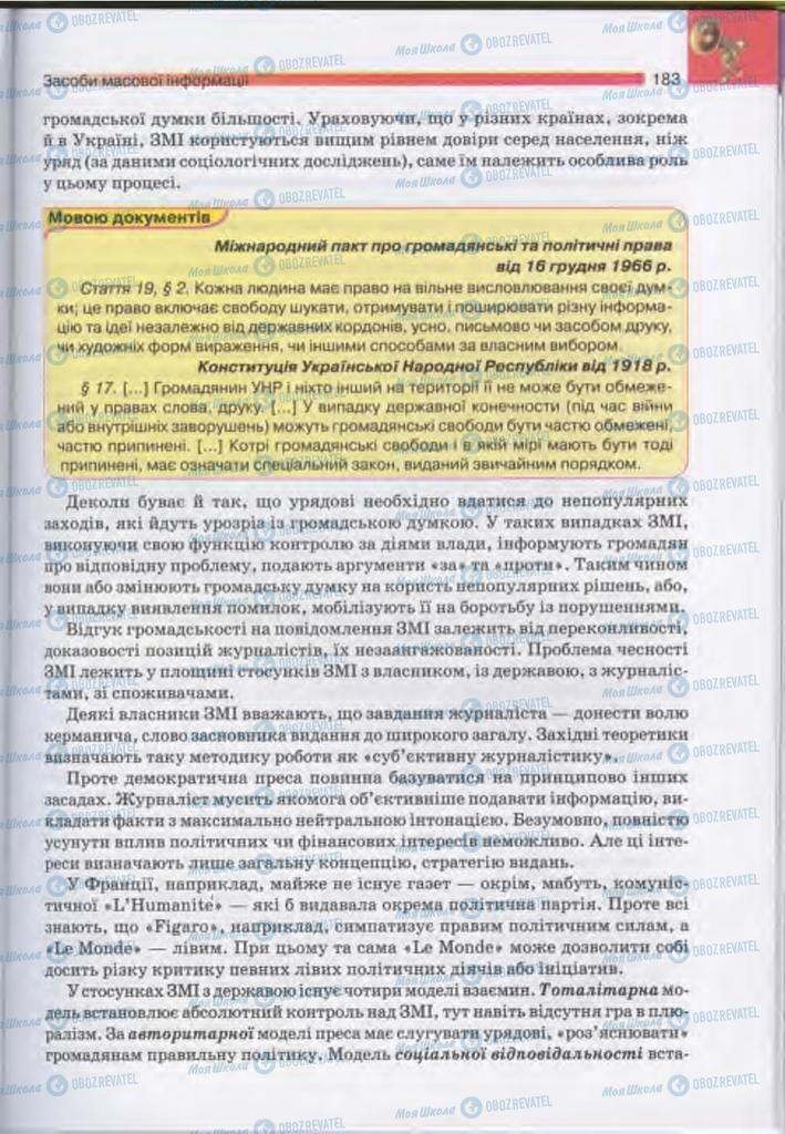 Підручники Людина і світ 11 клас сторінка 183