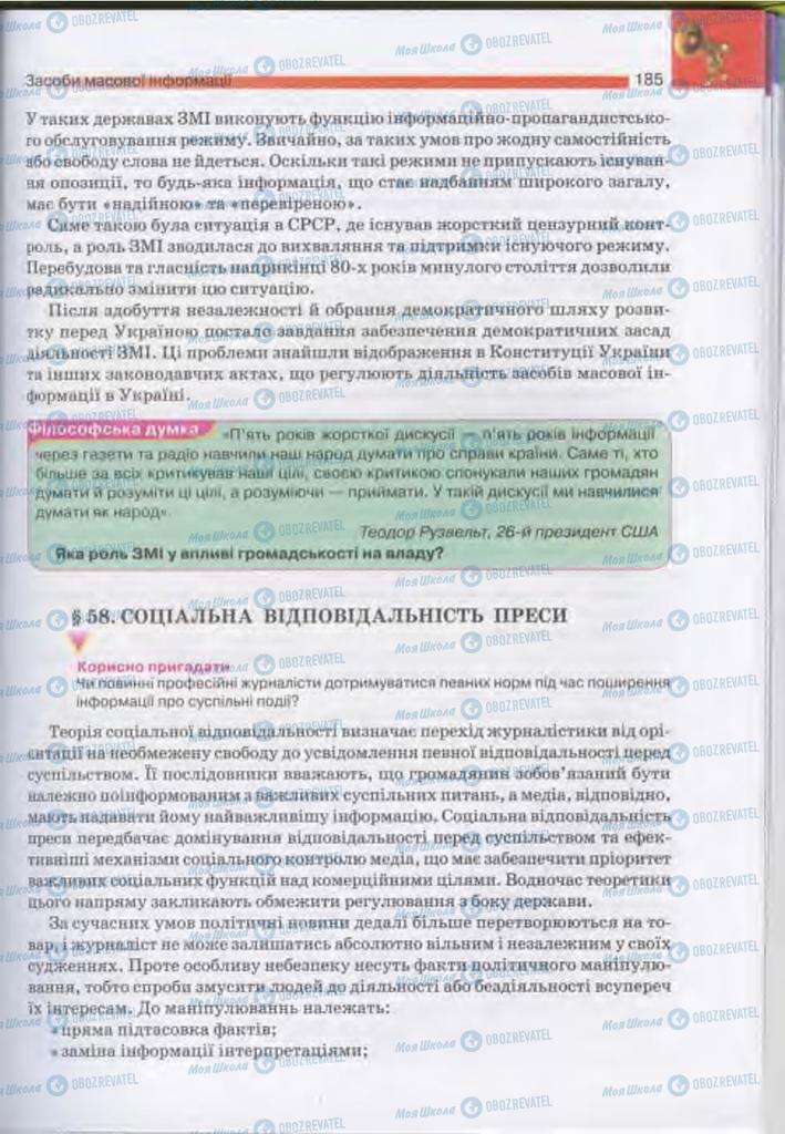 Учебники Человек и мир 11 класс страница 185