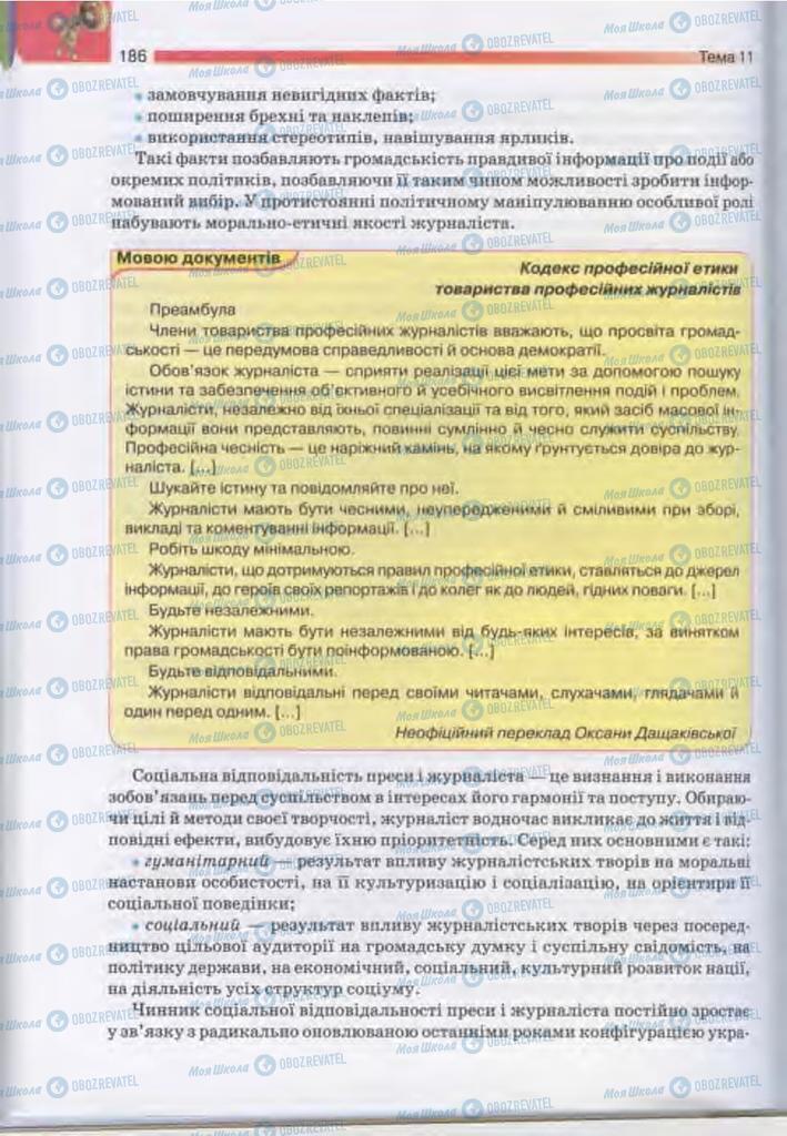 Підручники Людина і світ 11 клас сторінка 186