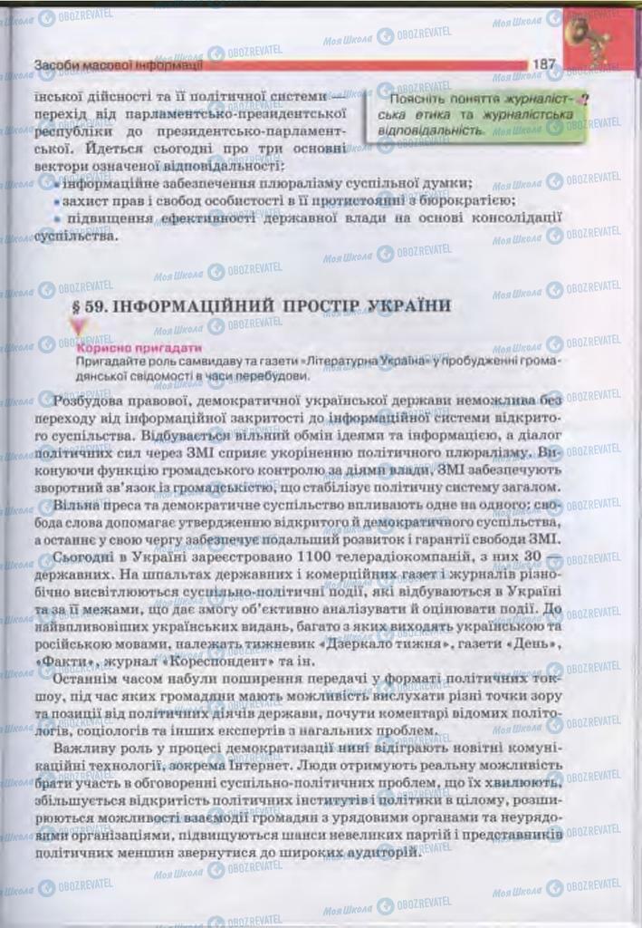 Підручники Людина і світ 11 клас сторінка 187