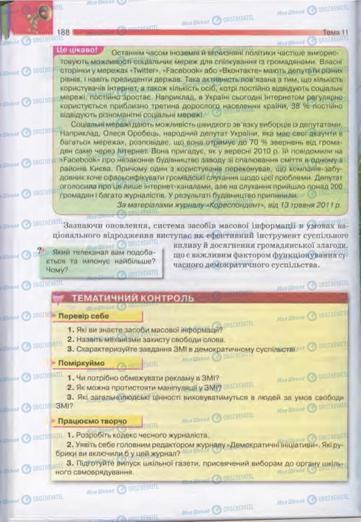 Підручники Людина і світ 11 клас сторінка 188